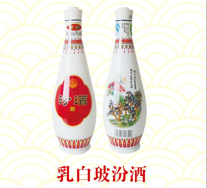 乳白玻汾酒